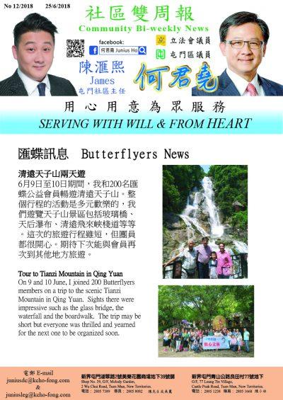 BIWEEKY 12-18_page1