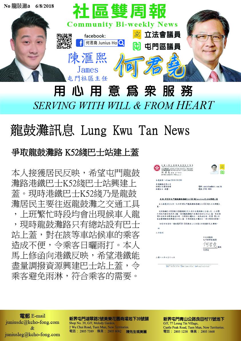 Lung_Kwu_Tan1