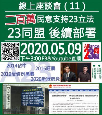 202005091151